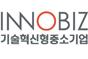 INNO-BIZ 인증 벤처기업 등록