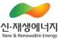 신·재생에너지 설비 설치전문기업 등록