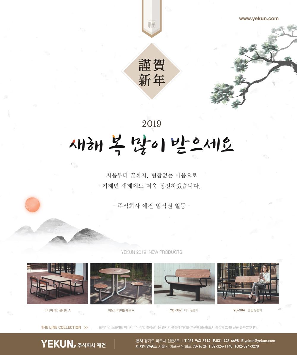 2019년 1월 예건 인쇄광고