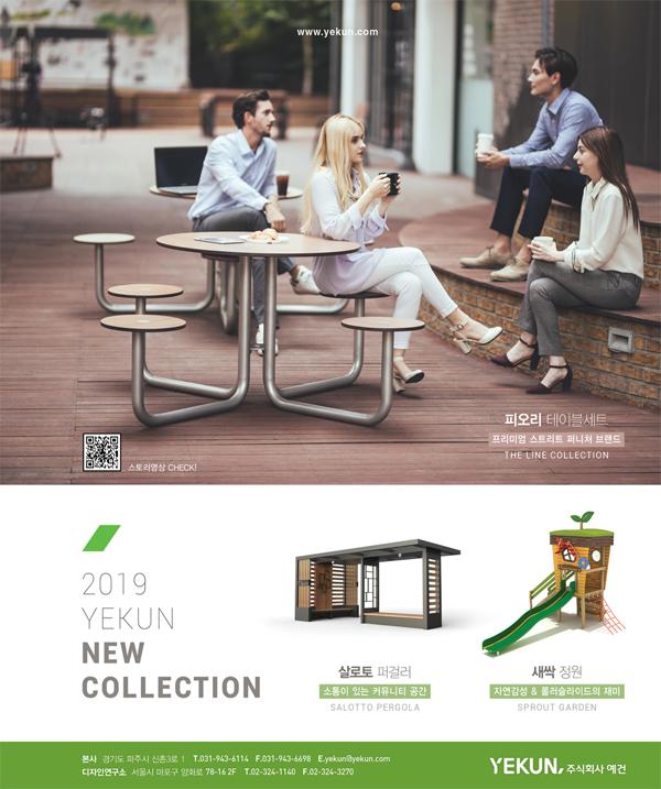 2019년 4월 예건 인쇄광고