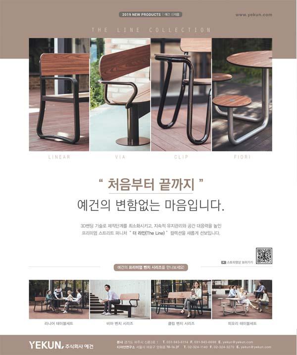 2019년 8-9월 예건 인쇄광고