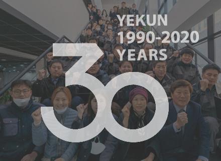예건, '창립30주년 기념 행사' 사옥에서 진행