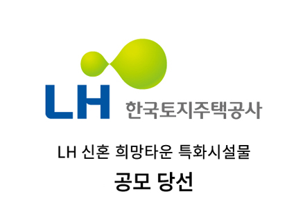 2020 LH 신혼희망타운 조경시설물 공모, 주식회사 예건 당선