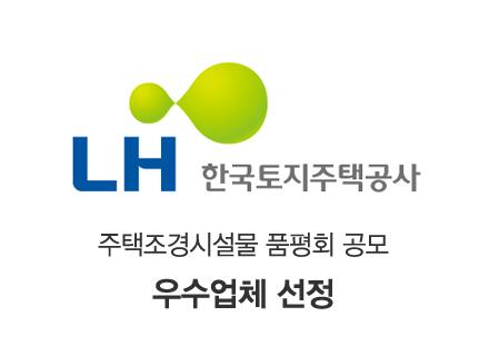 2021 LH 주택조경 시설물 품평회 공모, 주식회사 예건 휴게시설부분 우수업체 선정